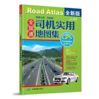 2016版 全国通司机实用地图集(2015高速公路导航版)GPS导航伴侣 中国地图出版社