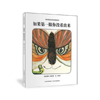 如果第一眼你没看出来 360°旋转文字阅读,180°颠倒图画阅读;难以想象的创意惊喜与趣味吸引力;《一个黑黑、黑黑的故事》作者的颠覆性风格绘本;耕林童书馆出品