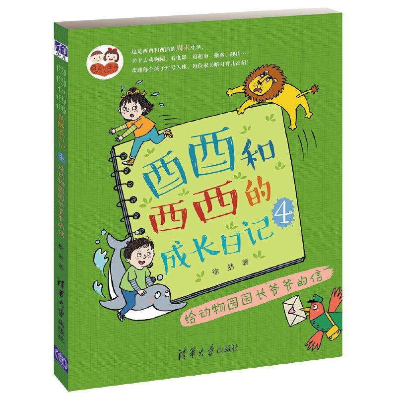 酉酉和西西的成长日记(4):给动物园园长爷爷的信 [当当自营]本土新锐儿童文学作家—徐然童书系列作品!徐然的童书神奇,有趣,好读,充满中国语言的美和中国元素的力量,通过妙趣横生的成长故事,让人在会心一笑中有所感悟,让孩子们快乐,也让孩子们成长和坚强。