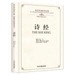 诗经:英汉双语国学经典(理雅各权威英译本)