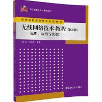 无线网络技术教程(第3版)――原理、应用与实验