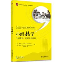 小组教学――个别指导、研讨会和其他