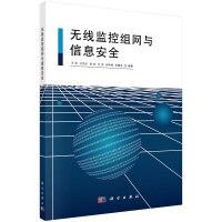 无线监控组网与信息安全