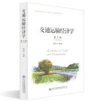 交通运输经济学(第3版)/贾顺平 人民交通出版社股份有限公司