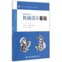 机械设计基础(高职高专交通运输与制造类专业规划教材) 李颖