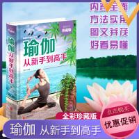 瑜伽从新手到高手 超值16开精装全彩珍藏版 多彩生活 瑜伽爱好者必备用书 健身 修身美容用书 全新正版