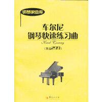 车尼尔钢琴快速练习曲(作品299)