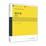 审计学(第四版)