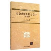 信息系统分析与设计(第2版)/杜娟 杜娟
