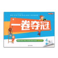 一卷夺冠 数学 4/四年级上(上海地区专用)钟书正版辅导教辅