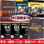 BEC高级全套7本 新编剑桥商务英语高级学生用书+ 同步辅导+ 听力+ 口试必备手册 真题集345辑 BEC高级考试辅