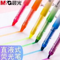 晨光直液式荧光笔学生用荧光标记笔彩色记号笔粗划重点标记笔手账笔 AHM27601