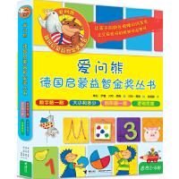 爱问熊 德国启蒙益智金奖丛书(共4册)