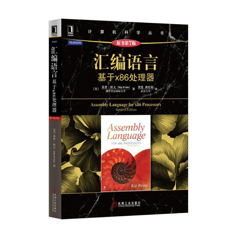 汇编语言:基于x86处理器(原书第7版) 经典的汇编语言教材,至今已出版至第7版。注重方法的传授和讲解,本书中介绍的很多方法都有利于应用于后续的许多其他课程。