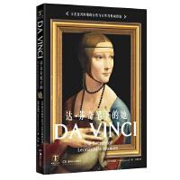 达・芬奇笔下的她:文艺复兴时期的女性与女性肖像画传统