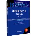 康养蓝皮书:中国康养产业发展报告(2020)