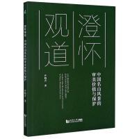 澄怀观道(中国名山风景的审美价值与保护) 同济大学出版社