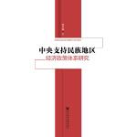 中央支持民族地区经济政策体系研究