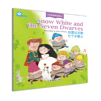 Snow White and the Seven Dwarves(白雪公主和七个小矮人) 世纪外教悦读系列——小学英语课本剧绘本-Snow White and the Seven Dwarves 白雪公主和七个小矮人
