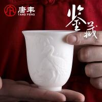 唐丰德化白瓷小茶杯*浮雕水杯家用主人杯陶瓷茶碗礼盒装