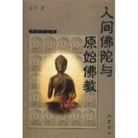 人间佛陀与原始佛教 弘学 巴蜀书社 9787805238876