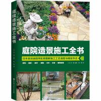 庭院造景施工全书 北京科学技术出版社