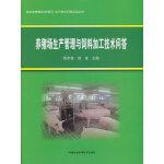 养猪场生产管理与饲料加工技术问答