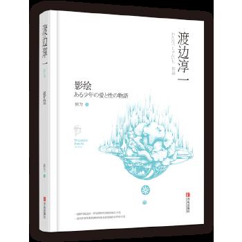 影绘(pdf+txt+epub+azw3+mobi电子书在线阅读下载)