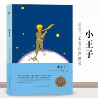 小王子(精装版)适用于6-8-10-14岁青少年版中小学生正版课外书 儿童文学书 世界名著图书籍 正版书籍