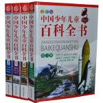 中国少年儿童百科全书 全套4册青少年百科儿童图书 少儿彩图版科普知识7-8-9-10-12岁小学生课外读物书籍
