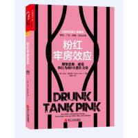 粉红牢房效应――绑架思维、感觉和行为的9大潜在力量