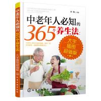 中老年人必知的365个养生法:大字插图超值版