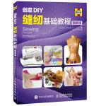 创意DIY:缝纫基础教程(图解版)
