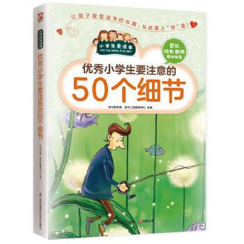 """优秀小学生要注意的50个细节让孩子发现读书的乐趣,从此爱上""""悦""""读!"""