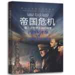 第二次世界大战纵横录:帝国危机·第二次世界大战的背景(彩图版)