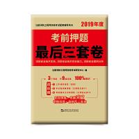 消防工程师2019教材 一级配套辅导用书:考前押题最后三套卷