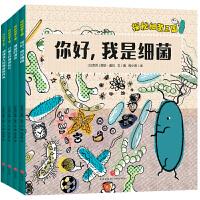 探秘细菌王国(全4册)医学博士妈妈打造适合孩子的细菌科普绘本,构建儿童细菌认知体系,轻松了解微生物知识,引导孩子形成讲卫