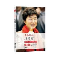 上善若水:朴槿惠送给女人的人生经营课