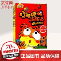 小老虎历险记 彩图注音版(4册) 浙江少年儿童出版社