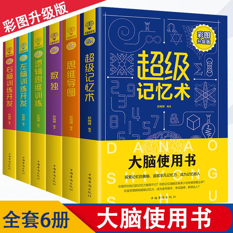 大脑使用书6册记忆力训练书 数学智力潜能开发 思维导图全脑开发游戏大脑思维书籍 逻辑数学思维训练儿童益智图书左脑右脑大开发书