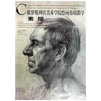 【二手旧书8成新】素描俄罗斯列宾美术学院绘画基础教学 覃超柏 广西美术出 9787807463542