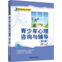 青少年心理咨询与辅导(第2版) 清华大学出版社