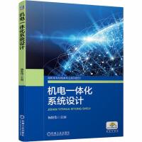 机电一体化系统设计 机械工业出版社