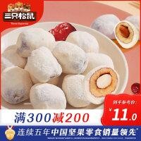 【三只松鼠_奶芙枣120g/袋】网红奶枣零食红枣夹心巴旦木奶酪