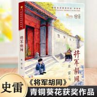 将军胡同 史雷著 中国好书 青铜葵花儿童小说奖9-12岁儿童文学读物青少年中小学生三四五年级课外阅读书籍少儿童成长小说