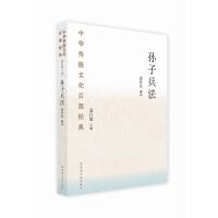 中华传统文化百部经典・孙子兵法