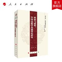 政权与族群:中国边疆学基础理论研究―云南大学《中国边疆研究丛书》