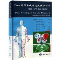 Duus 神经系统疾病定位诊断学——解剖、生理、临床(第8版)