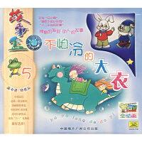 故事盒5:不怕冷的大衣(VCD)