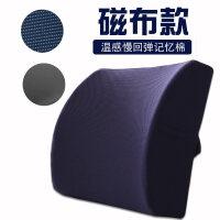 护腰靠垫靠枕椅子办公室腰靠记忆棉腰垫孕妇座椅汽车靠背垫腰枕 磁布版() 四季透气(尺寸34X32X12cm)